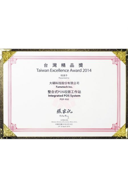 2014 Taiwan Excellence Adward(TYSSO)