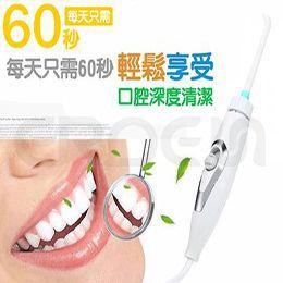 家用免插電漱口水沖牙器洗牙機
