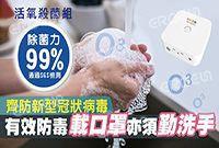 [予防と殺菌]武漢肺炎-新しいコロナウイルスを防ぐには?