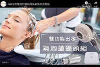 【採訪】JENNY美髮設計師試用臭氧氣泡洗髮組