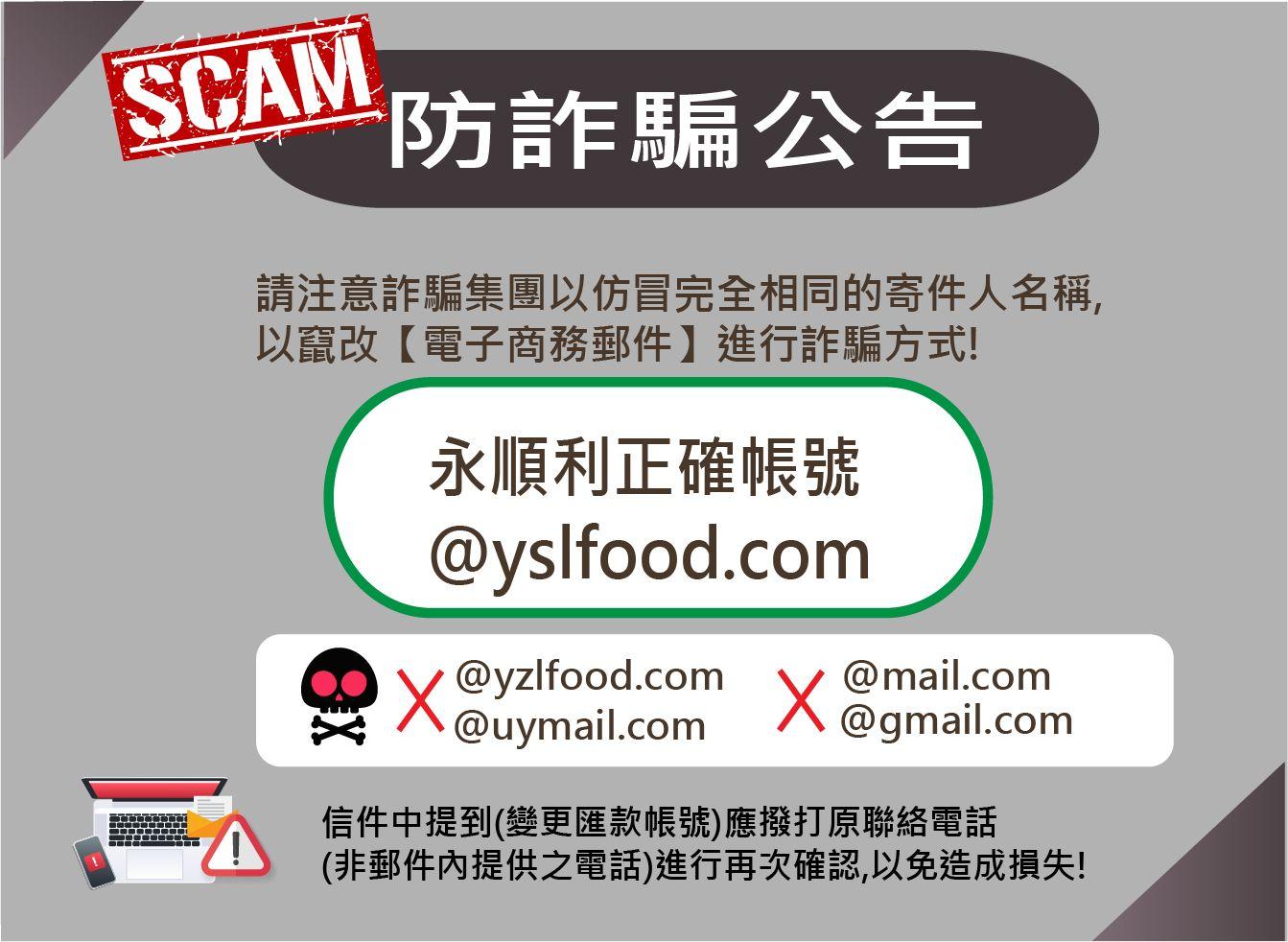 信件诈骗防范宣导
