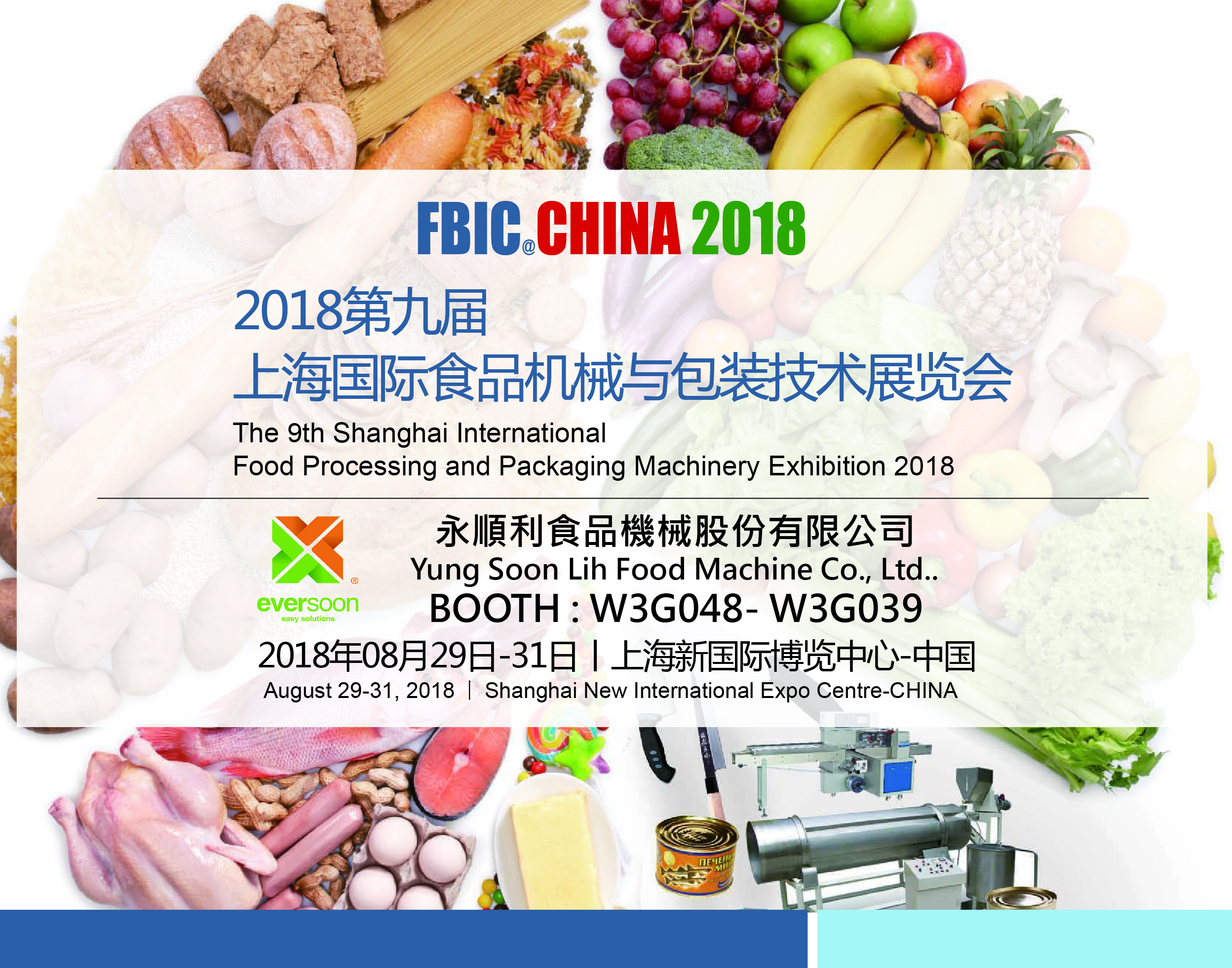 2018 The 9th Shanghai International Food Processing and