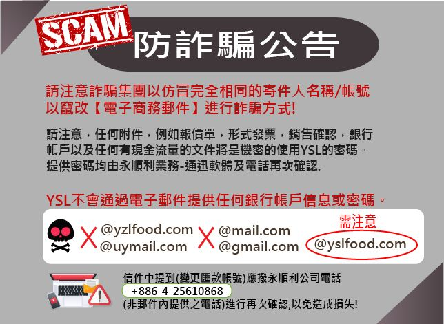 信件诈骗防范宣导 - 请小心Email诈骗行为
