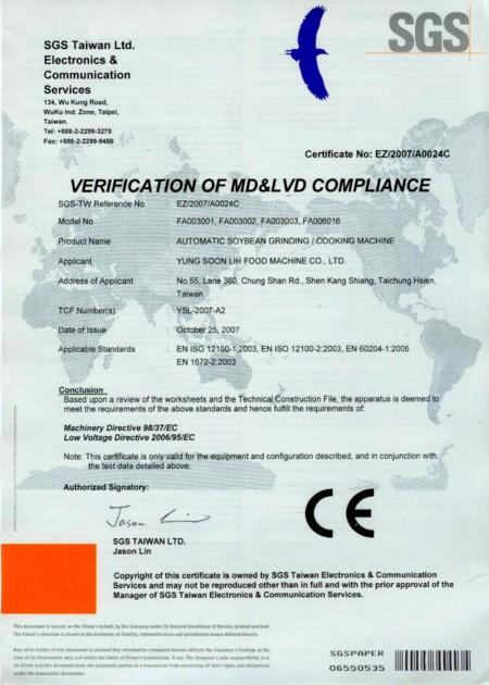 磨豆脫渣煮漿機CE證書