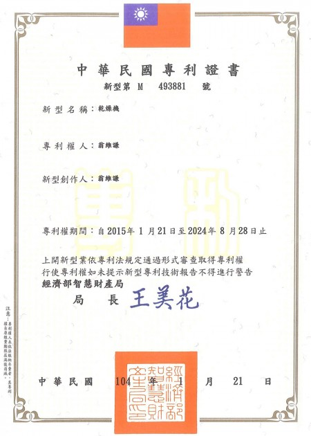 Essiccatore (Taiwan)