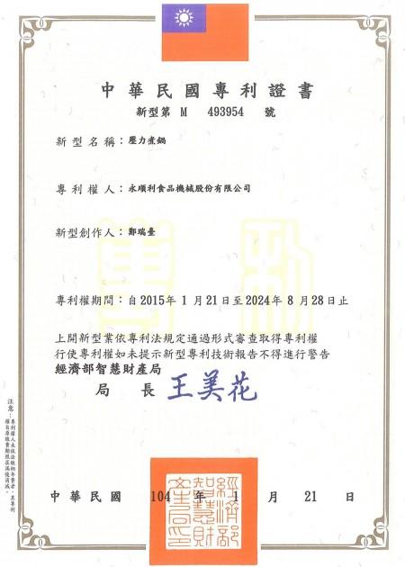 Pressure Cooker (Taiwan)