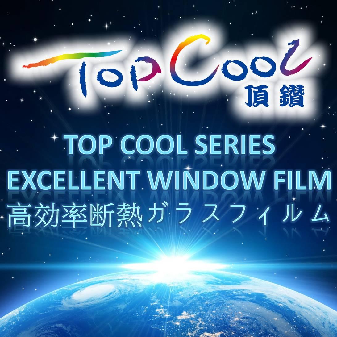 Kaca film TopCool Series yang sangat baik dengan kinerja yang unggul