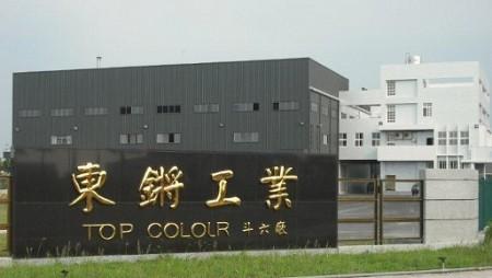 Pabrik Douliou, pabrik baru dengan lingkungan bebas debu.