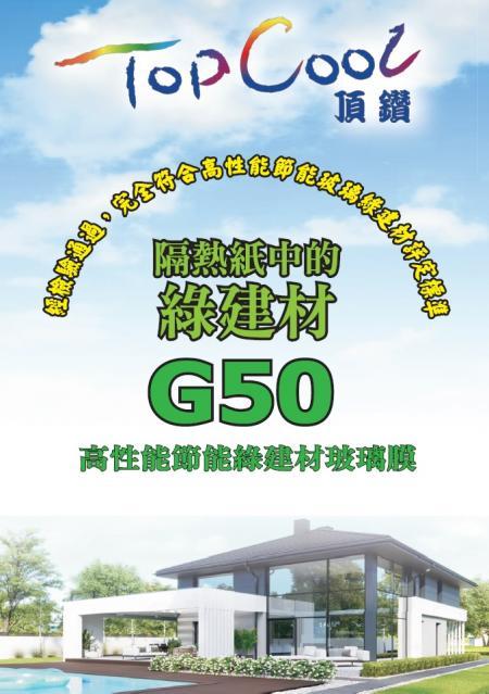 G50 高性能 節能 綠 建材 玻璃 膜