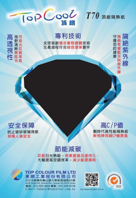 T70 頂級 超 透 節能 玻璃 膜
