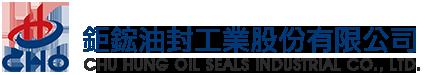 鉅鋐油封工業股份有限公司 - 鉅鋐油封工業股份有限公司是专业的油封制造公司。