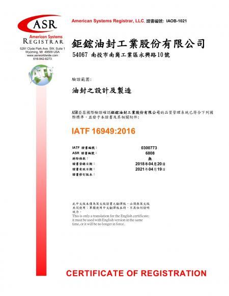 IATF 16949 認證