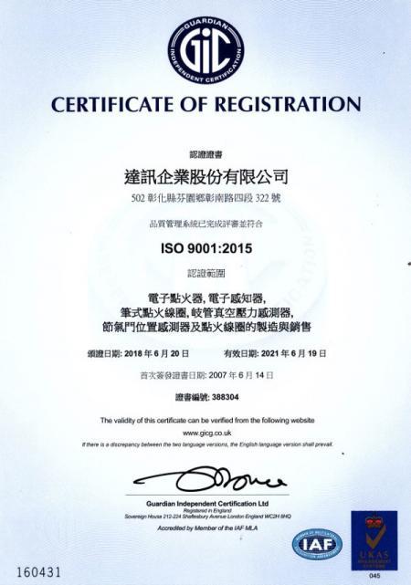 आईएसओ 9001 2015