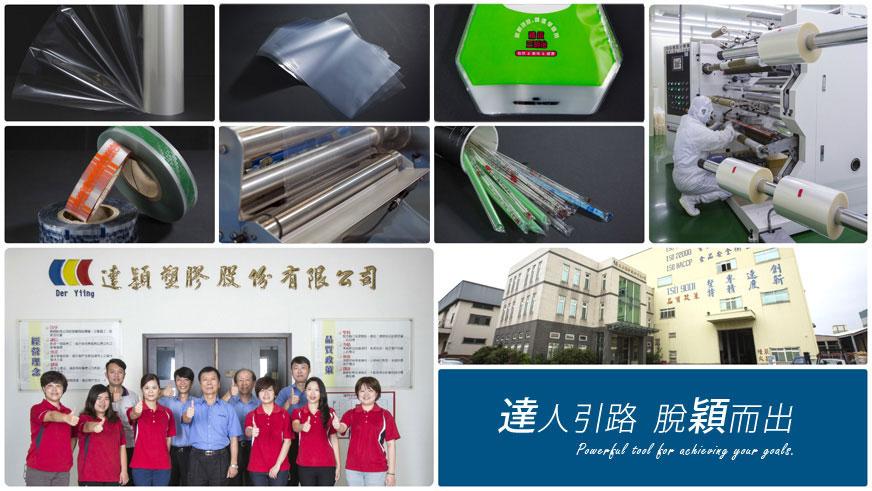 塑膠薄膜與包裝材料的應用專家