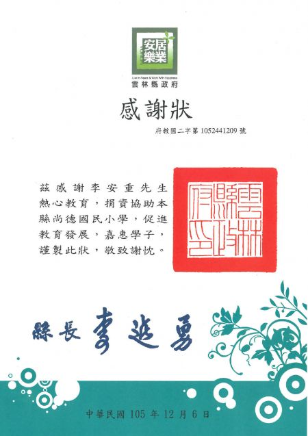 Doneer aan Shangde Min Primary School
