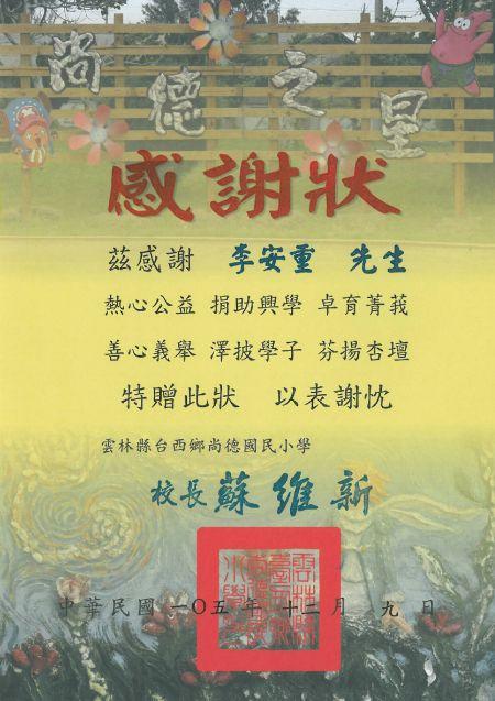 Quyên góp cho trường tiểu học Shangde Min