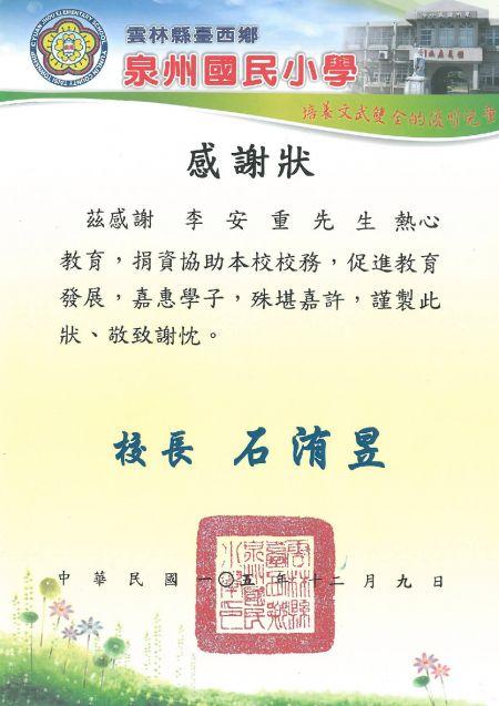 Doneer aan Quanzhou Elementary School