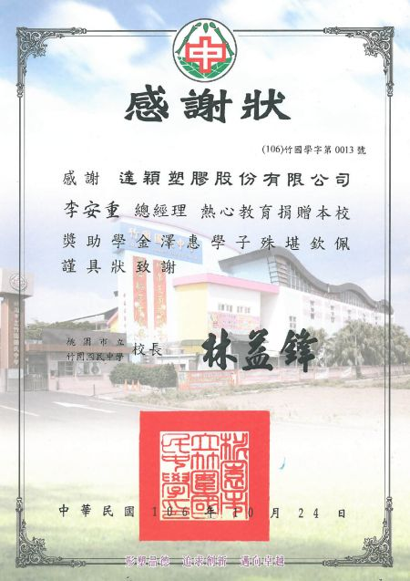 Donatie aan Zhuwei National High School