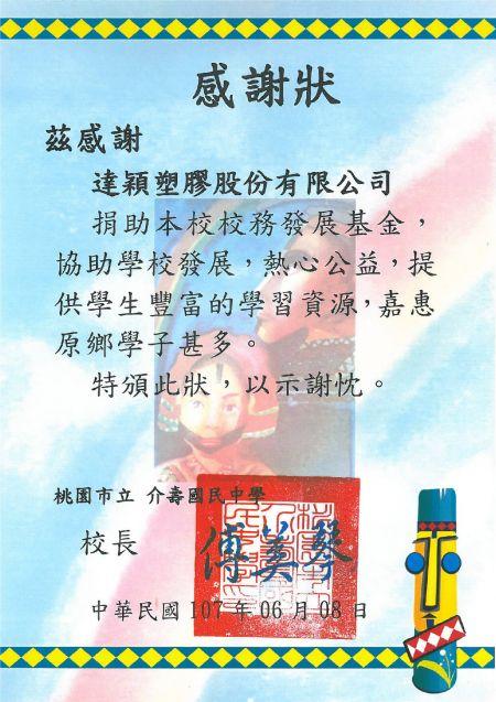 Donatie aan Jieshou National Middle School