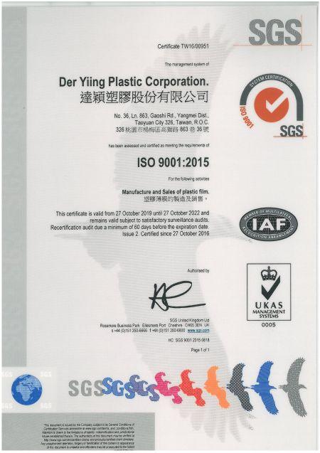 Сертификат ISO9001 - поставщик пластиковой пленки