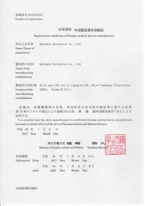 外国製造業者登録証
