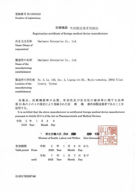 外国製造業者登録証(Sterile factory)