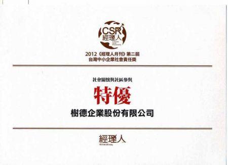 Shuter CSR Awards in 2012