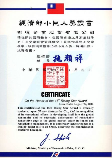 Shuter 15th Rising star awards by Miniser, Ministry of Economic Affairs, Taiwan, in 2012