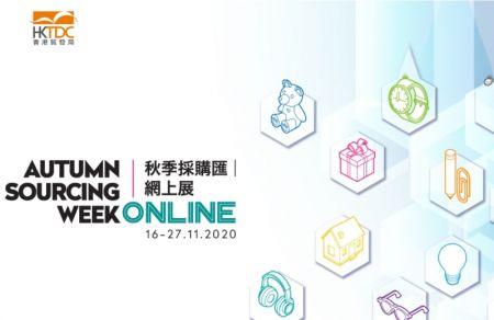 Tuần lễ tìm nguồn cung ứng mùa thu HKTDC trực tuyến