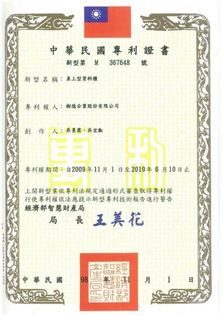 Patent of desktop storage in Taiwan