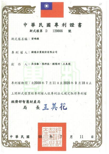 Patent of digital lock filing cabinet in Taiwan