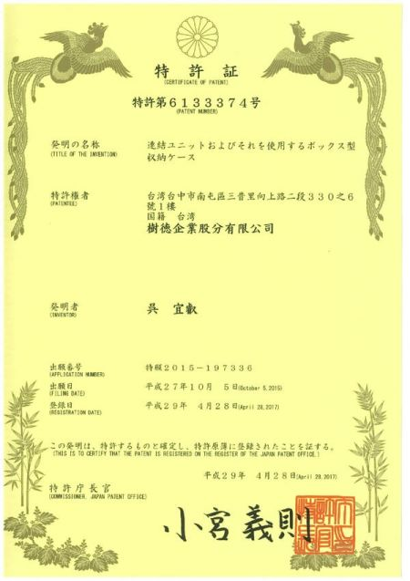 Patent of conneting parts in Japan