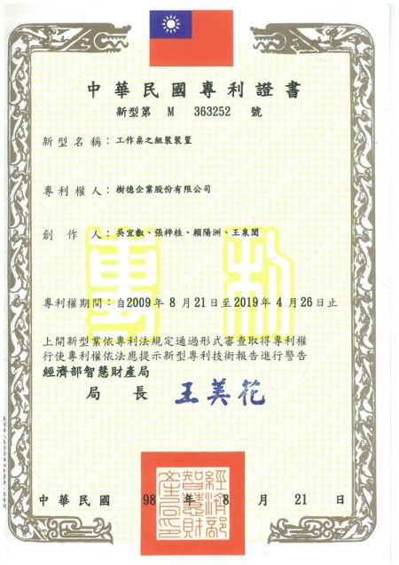 Patent of workbench in Taiwan