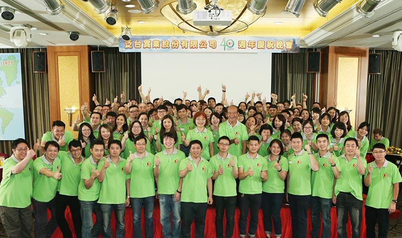 Все сотрудники Пан Тайваня 40-летний юбилей.