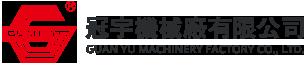 冠宇機械廠有限公司 - 冠宇機械廠 - 專業生產高效能震動篩分過濾機及強力除鐵器。