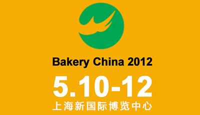 2012 上海烘焙展