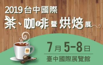 2019 台中國際茶與咖啡暨烘焙展