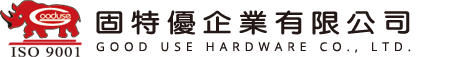 固特優企業有限公司 - 20年專業生產植筋膠固定系統製造商