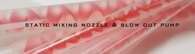 植筋膠混合管及鑽孔清潔工具