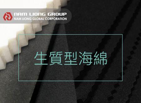 生質型海綿材料 - 南良公司有生質型橡膠海綿也有生質型塑膠海綿