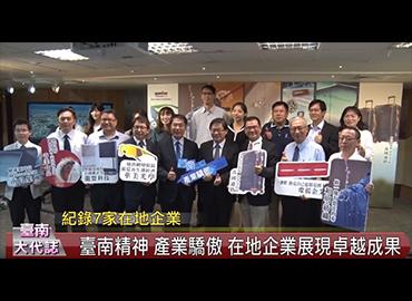 南良集團參加台南市政府「台南精神 產業驕傲」影片發表會