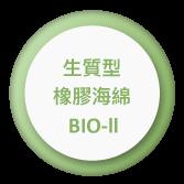 生質型橡膠海綿