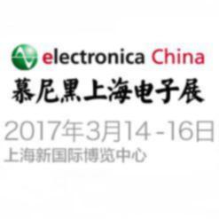 Electronica CHINA 전시회