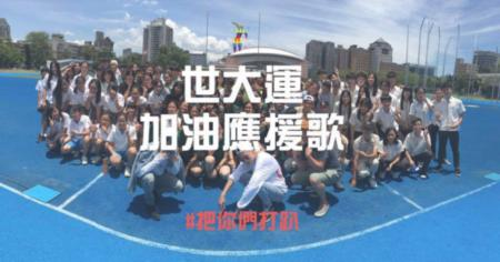 Sponsored Summer Universiade 2017
