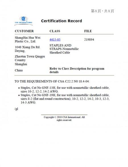 CSA認證