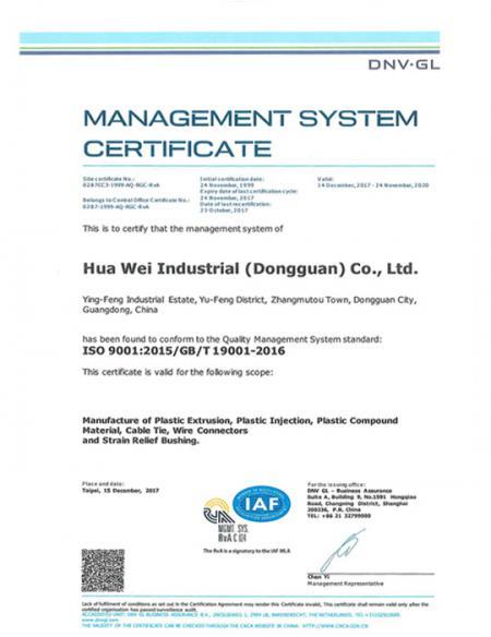 东芫厂ISO9001认证