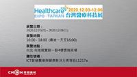 2020台湾医疗科技展