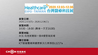 2020 Healthcare Expo