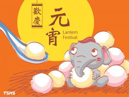 2019 Happy Lantern Festival