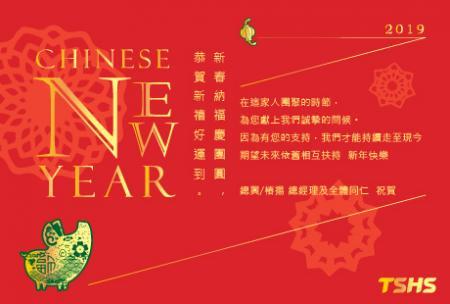 2019 總興敬賀 豬鴻大展Happy New Year